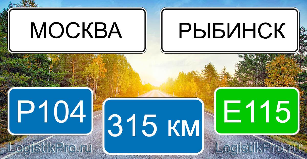 Расстояние между Москвой и Рыбинском 315 км на машине по трассе Р104 Е115