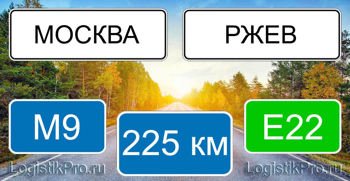 Расстояние между Москвой и Ржевом 225 км на машине по трассе М9 Е22