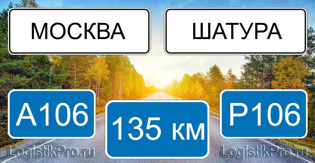 Расстояние между Москвой и Шатурой 135 км на машине по трассе А106 Р106