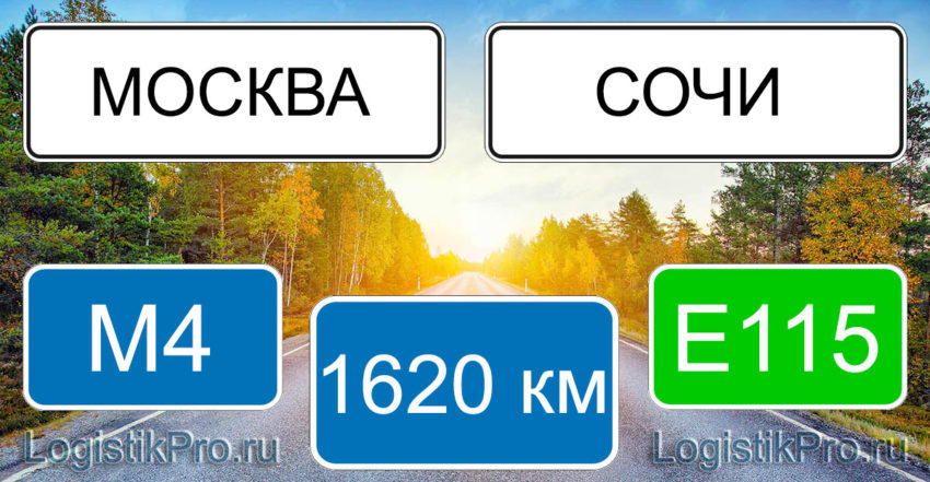 Расстояние между Москвой и Сочи 1620 км на машине по трассе М4 Е115