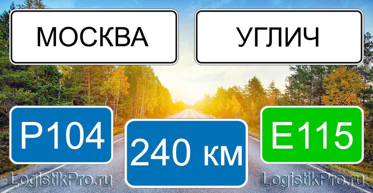 Расстояние между Москвой и Угличем 240 км на машине по трассе Р104 Е115