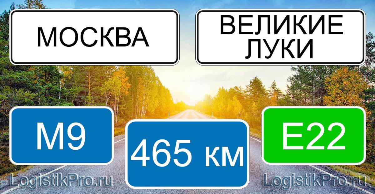Расстояние между Москвой и Великими Луками 465 км на машине по трассе М9 Е22