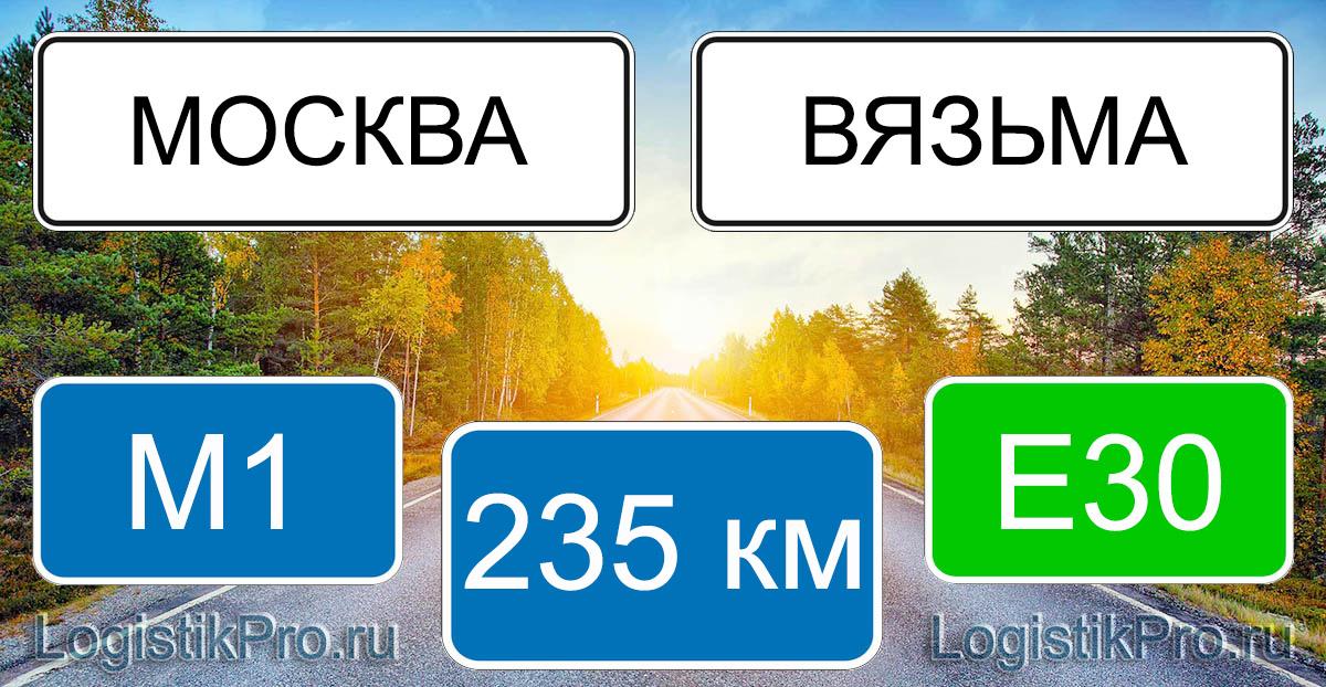 Расстояние между Москвой и Вязьмой 235 км на машине по трассе М1 Е30