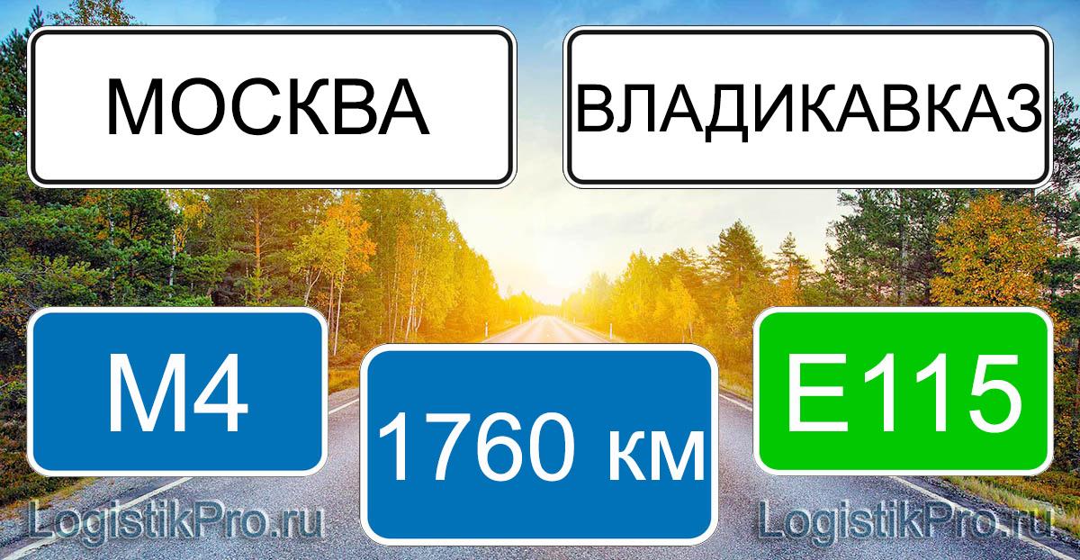 Расстояние между Москвой и Владикавказом 1760 км на машине по трассе М4 Е115