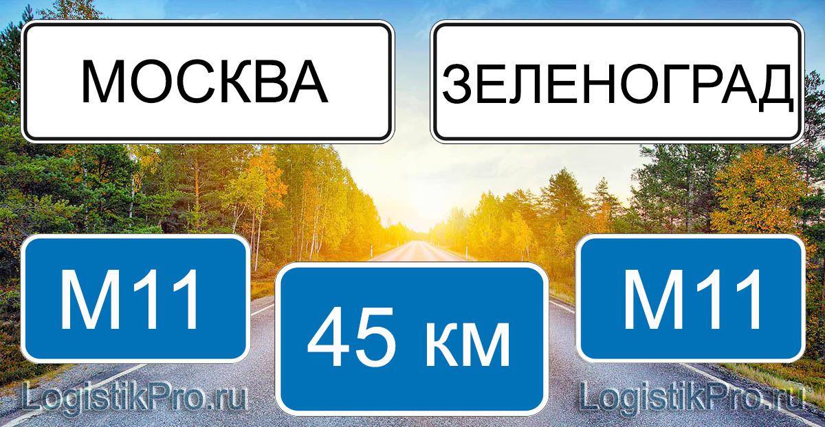 Расстояние между Москвой и Зеленоградом 45 км на машине по трассе М11