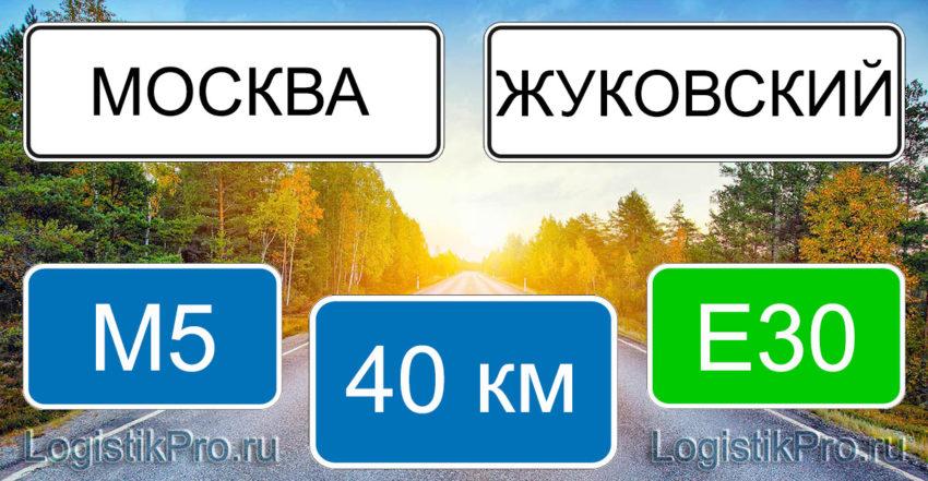 Расстояние между Москвой и Жуковским 40 км на машине по трассе М5 Е30