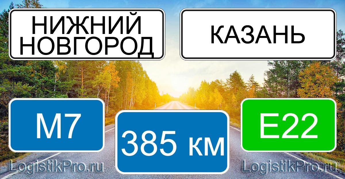 Расстояние между Нижним Новгородом и Казанью 385 км на машине по трассе M7 E22