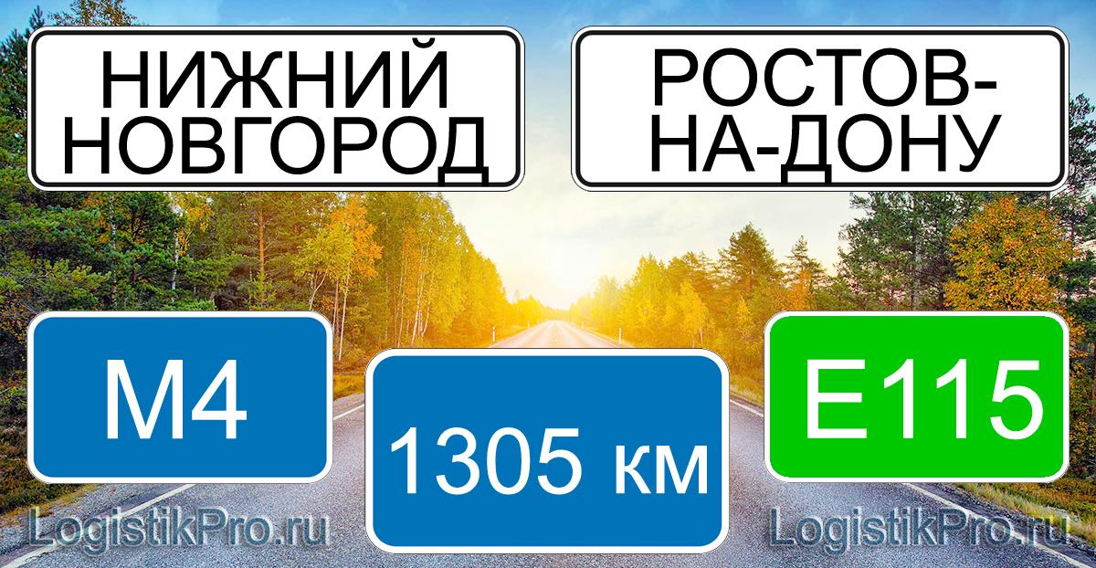 Расстояние между Нижним Новгородом и Ростовом-на-Дону 1305 км на машине по трассе М4 Е115