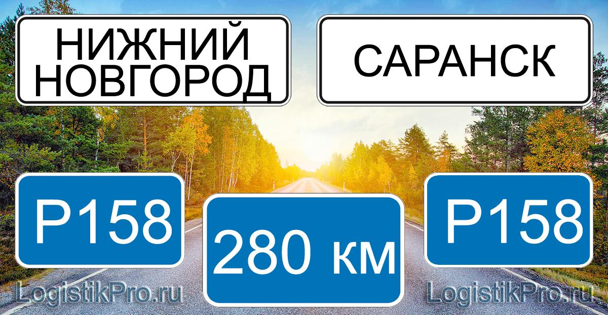 Расстояние между Нижним Новгородом и Саранском 280 км на машине по трассе P158