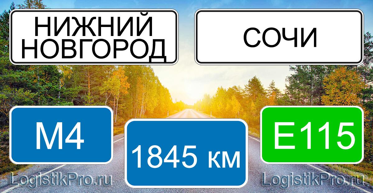 Расстояние между Нижним Новгородом и Сочи 1845 км на машине по трассе M4 E115