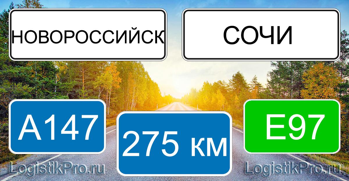 Расстояние между Новороссийском и Сочи 275 км на машине по трассе А147 Е97