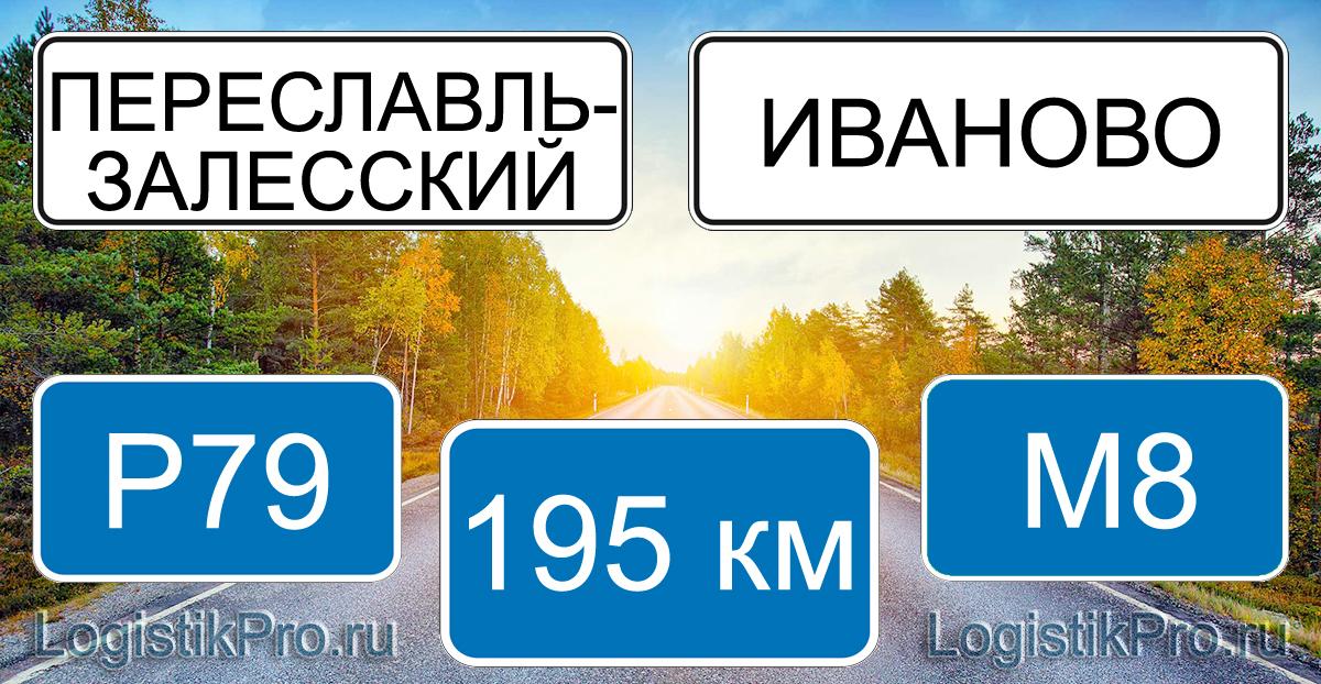 Расстояние между Переславль-Залесским и Иваново 195 км на машине по трассе P79 и М8