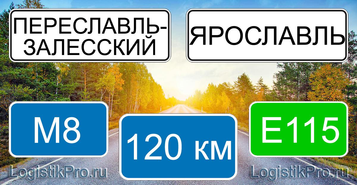 Расстояние между Переславль-Залесским и Ярославлем 120 км на машине по трассе М8 Е115