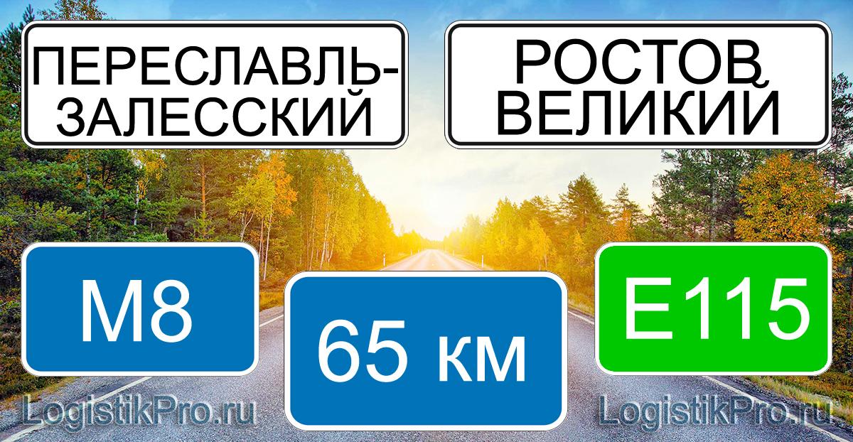 Расстояние между Переславль-Залесским и Ростовом Великим 65 км на машине по трассе М8 E115