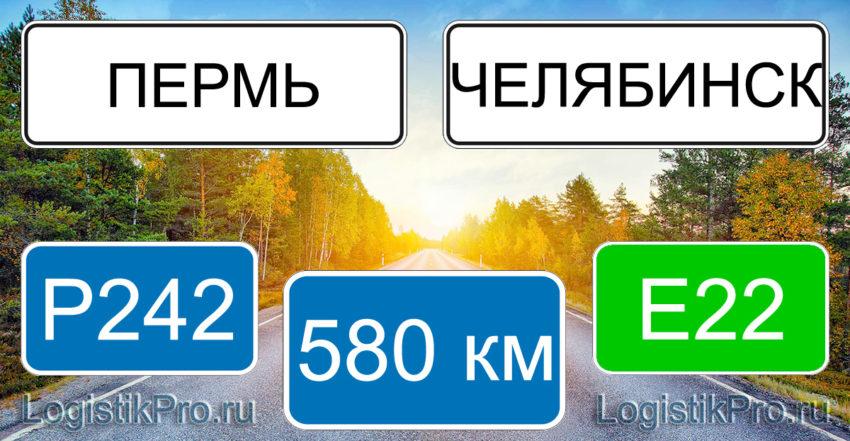 Расстояние между Пермью и Челябинском 580 км на машине по трассе Р242 Е22