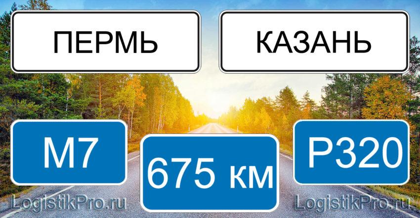 Расстояние между Пермью и Казанью 675 км на машине по трассе М7 и Р320