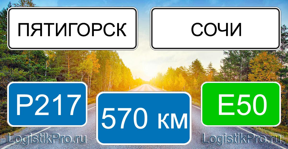 Расстояние между Пятигорском и Сочи 570 км на машине по трассе Р217 Е50