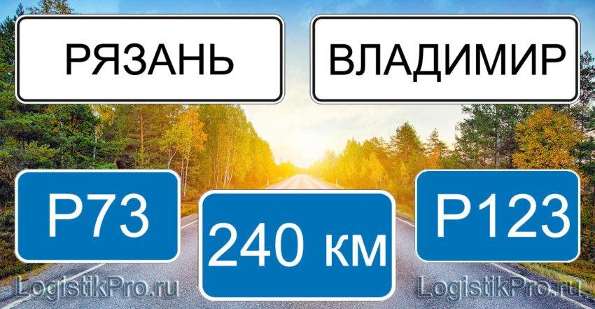 Расстояние между Рязанью и Владимиром 240 км на машине по трассе Р73 и Р123