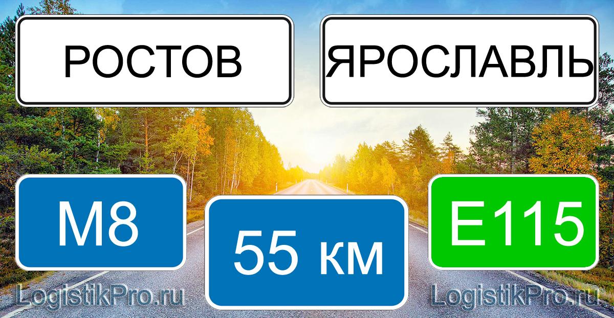 Расстояние между Ростовом и Ярославлем 55 км на машине по трассе М8 Е115