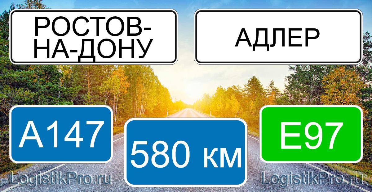 Расстояние между Ростовом-на-Дону и Адлером 580 км на машине по трассе E97 А-147