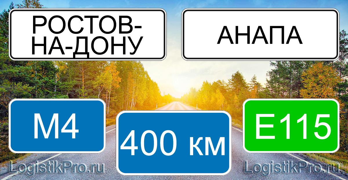 Расстояние между Ростовом-на-Дону и Анапой 400 км на машине по трассе М4 Е115