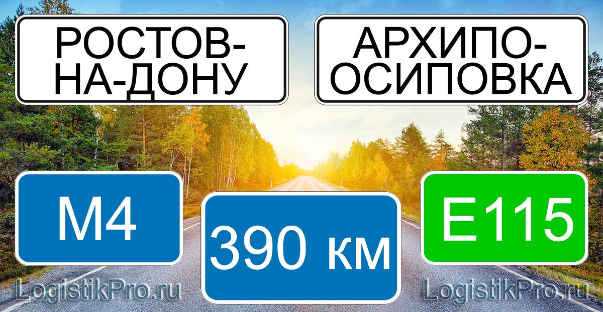 Расстояние между Ростовом-на-Дону и Архипо-Осиповкой 390 км на машине по трассе М4 Е115