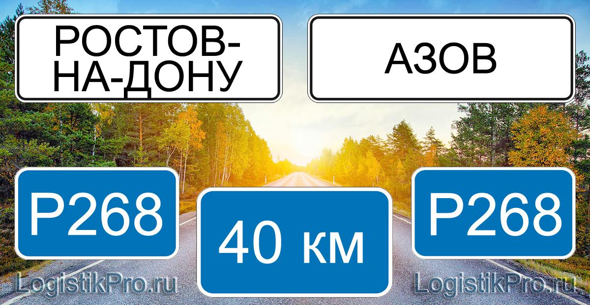 Расстояние между Ростовом-на-Дону и Азовом 40 км на машине по трассе P268