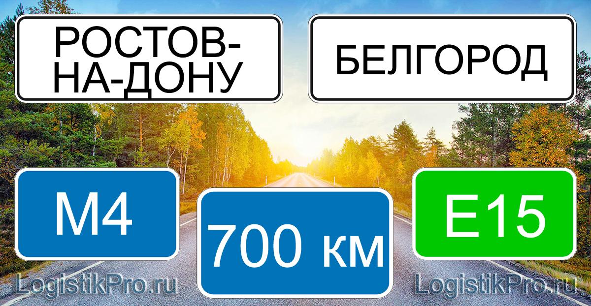 Расстояние между Ростовом-на-Дону и Белгородом 700 км на машине по трассе М4 Е15