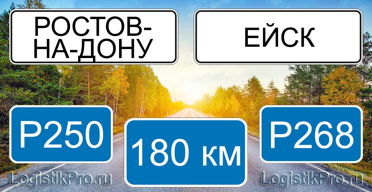 Расстояние между Ростовом-на-Дону и Ейском 180 км на машине по трассе P260 и Р268