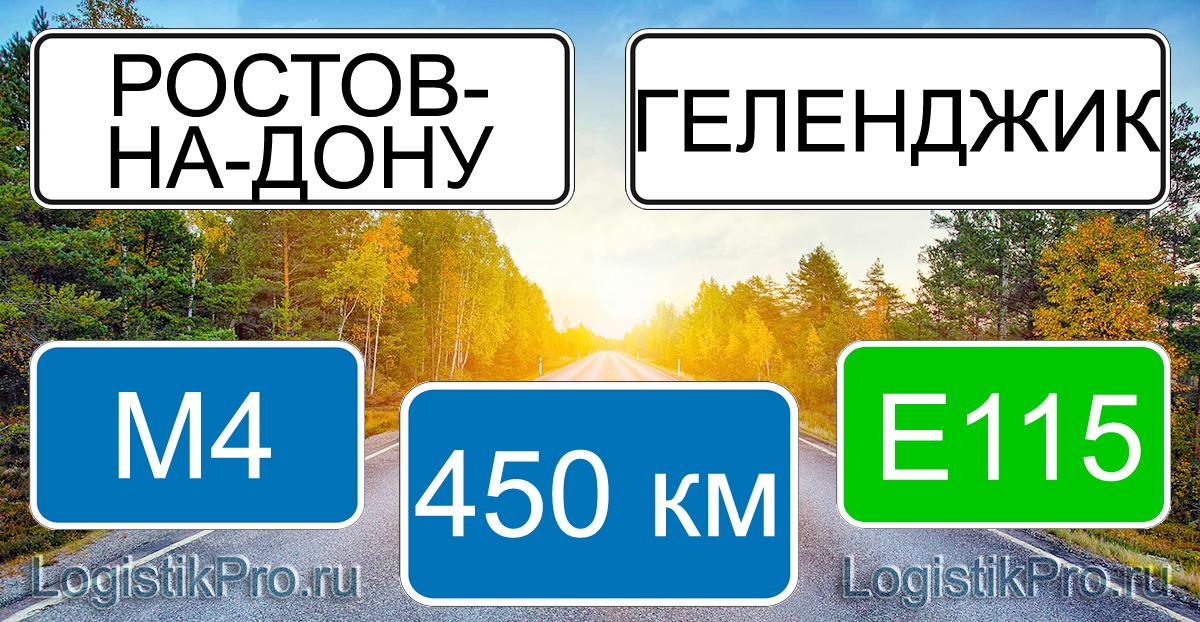 Расстояние между Ростовом-на-Дону и Геленджиком 450 км на машине по трассе М4 Е115