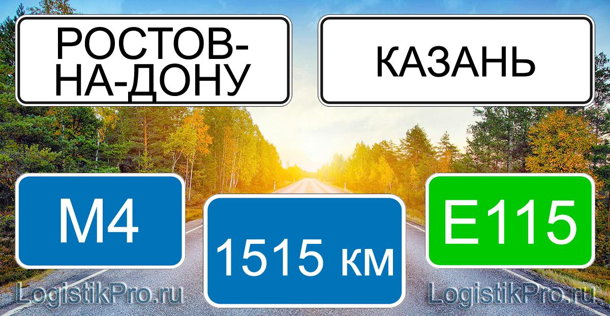 Расстояние между Ростовом-на-Дону и Казанью 1515 км на машине по трассе Е115 М-4