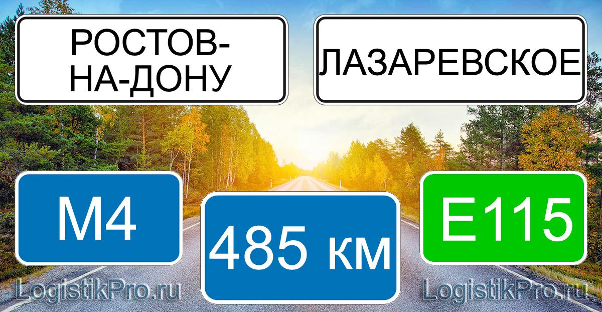 Расстояние между Ростовом-на-Дону и Лазаревским 485 км на машине по трассе М4 Е115
