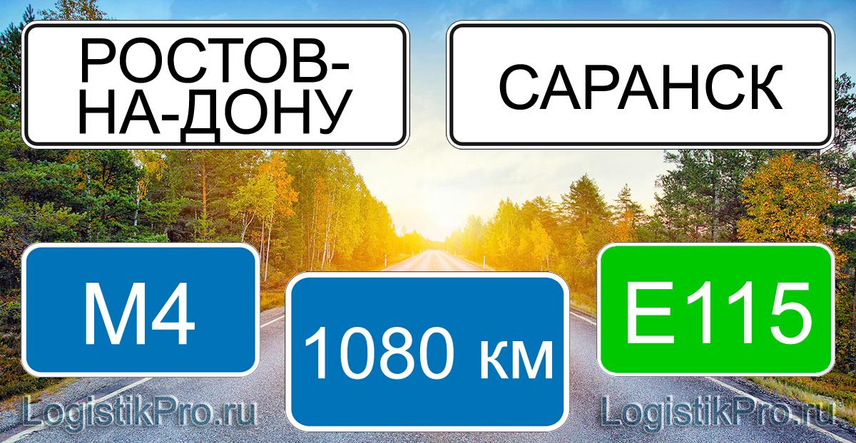 Расстояние между Ростовом-на-Дону и Саранском 1080 км на машине по трассе M4 E115
