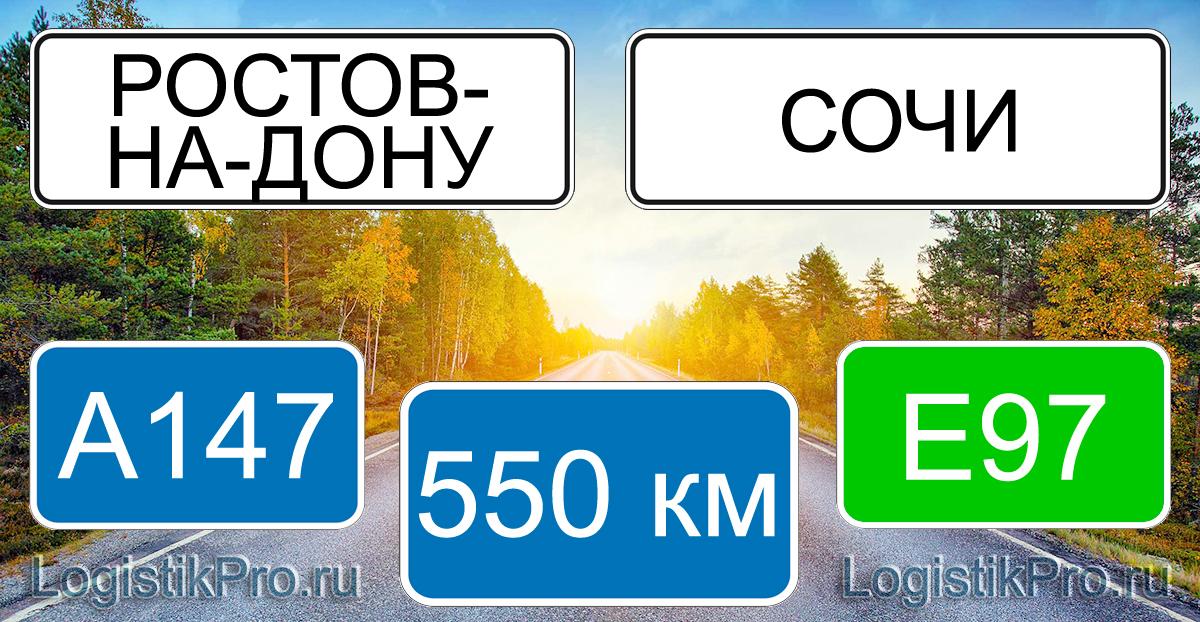 Расстояние между Ростовом-на-Дону и Сочи 550 км на машине по трассе E97 А-147