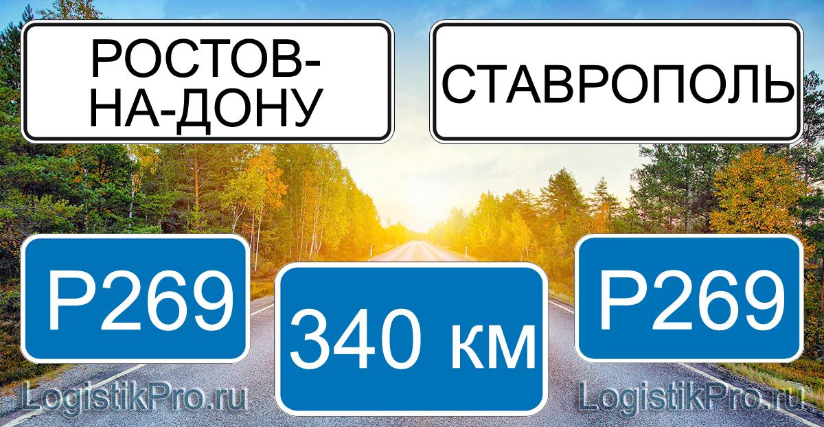 Расстояние между Ростовом-на-Дону и Ставрополем 340 км на машине по трассе P269