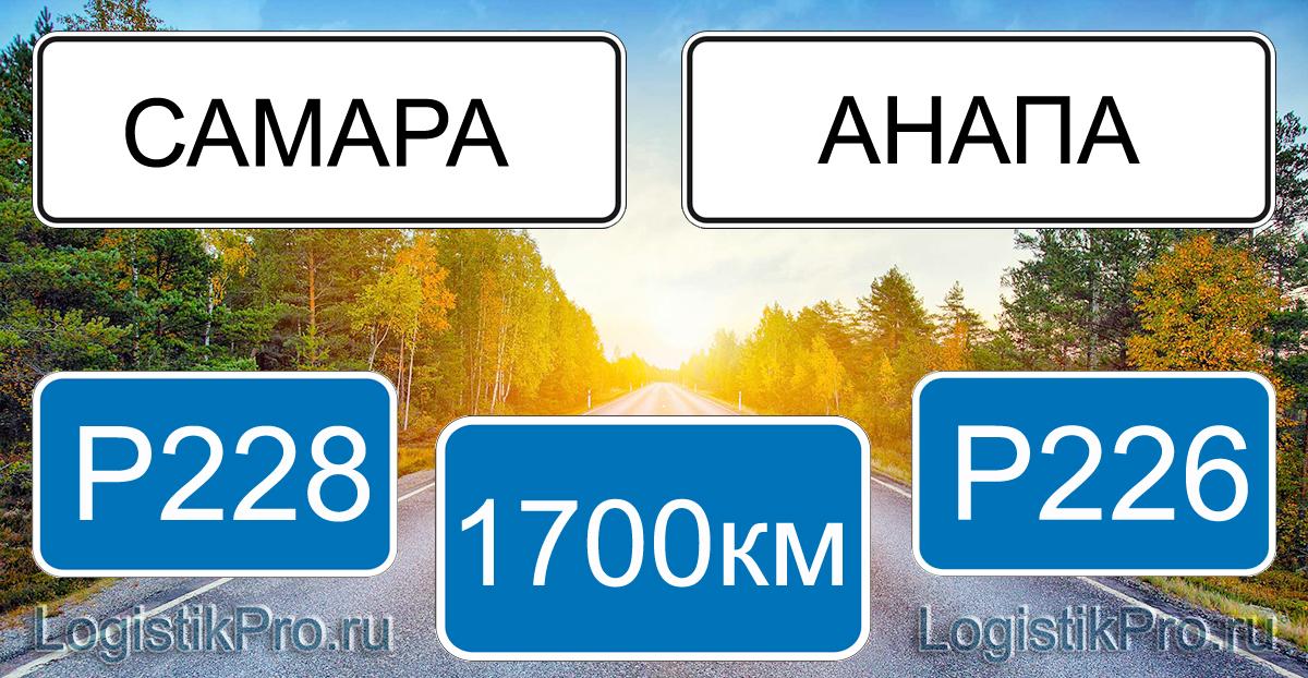 Расстояние между Самарой и Анапой 1700 км на машине по трассе Р228 и Р226