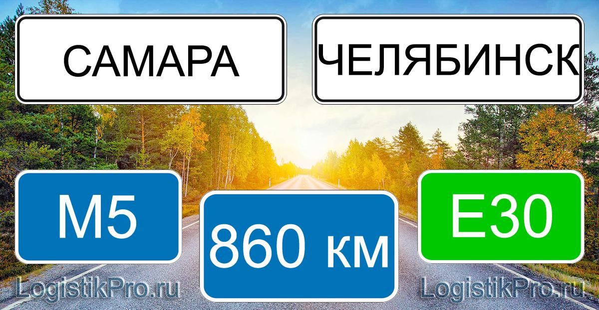 Расстояние между Самарой и Челябинском 860 км на машине по трассе М5 Е30