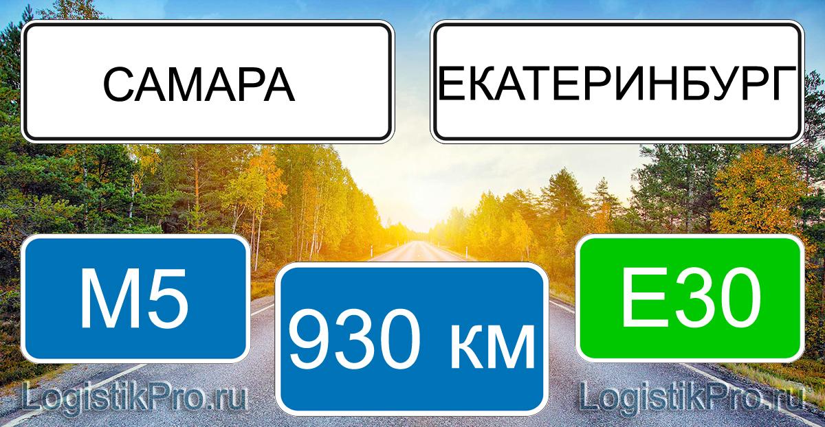 Расстояние между Самарой и Челябинском 930 км на машине по трассе М5 Е30