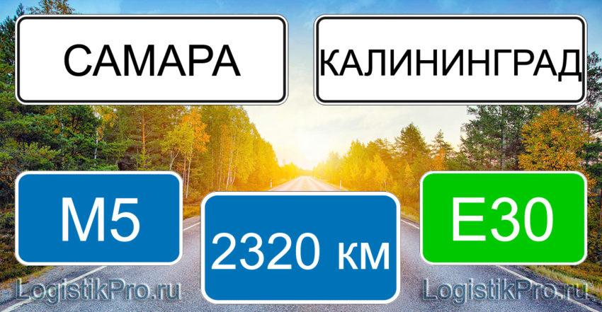 Расстояние между Самарой и Калининградом 2320 км на машине по трассе М5 Е30
