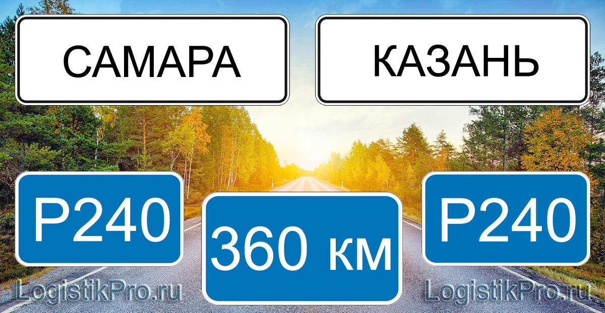 Расстояние между Самарой и Казанью 360 км на машине по трассе Р240