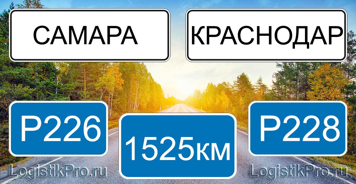 Расстояние между Самарой и Краснодаром 1525 км на машине по трассе Р228 и Р226