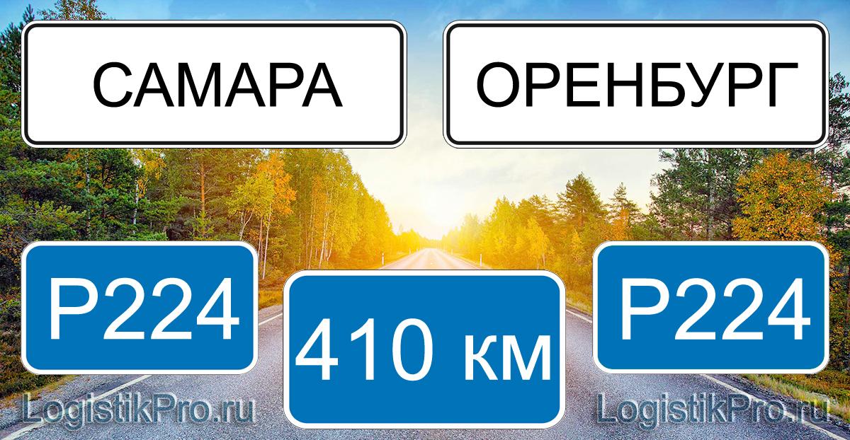 Расстояние между Самарой и Оренбургом 410 км на машине по трассе Р224