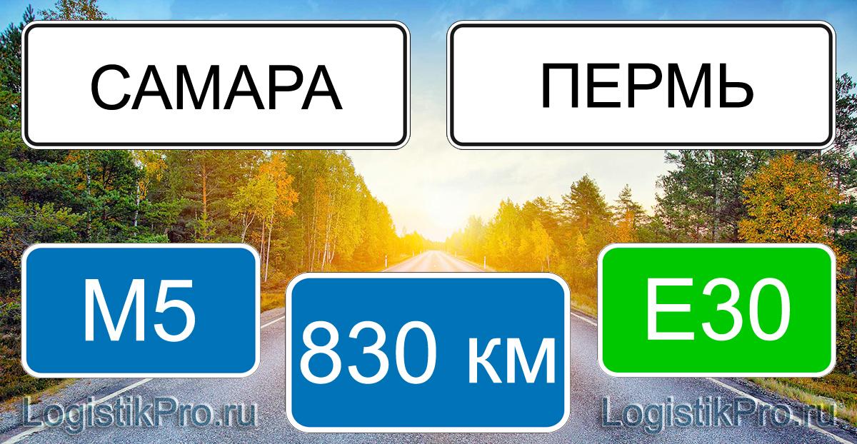 Расстояние между Самарой и Пермью 830 км на машине по трассе М5 Е30