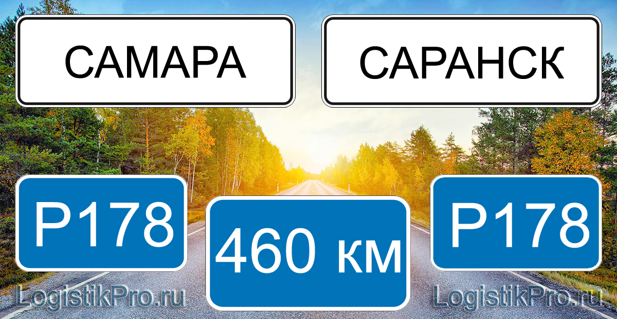 Расстояние между Самарой и Саранском 460 км на машине по трассе Р178