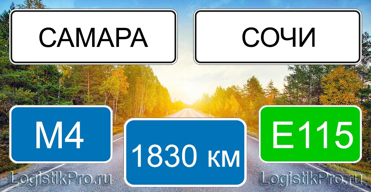 Расстояние между Самарой и Сочи 1830 км на машине по трассе M4 E115