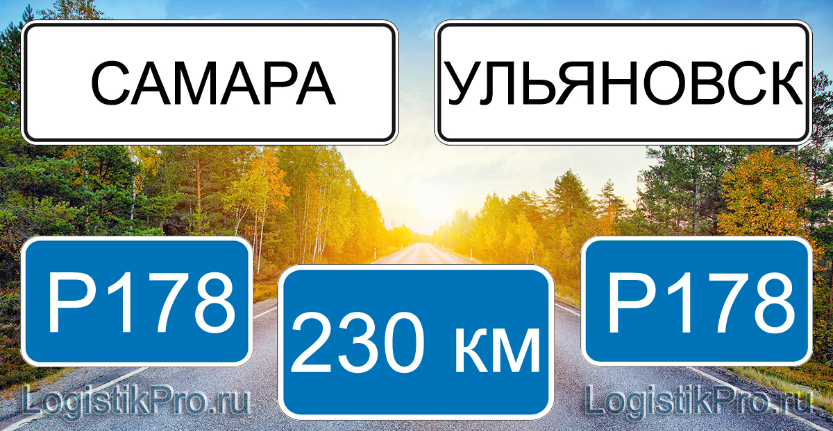 Расстояние между Самарой и Ульяновском 230 км на машине по трассе Р178