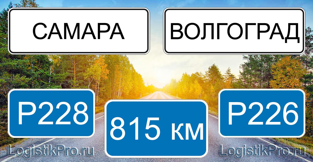 Расстояние между Самарой и Волгоградом 815 км на машине по трассе Р228 и Р226