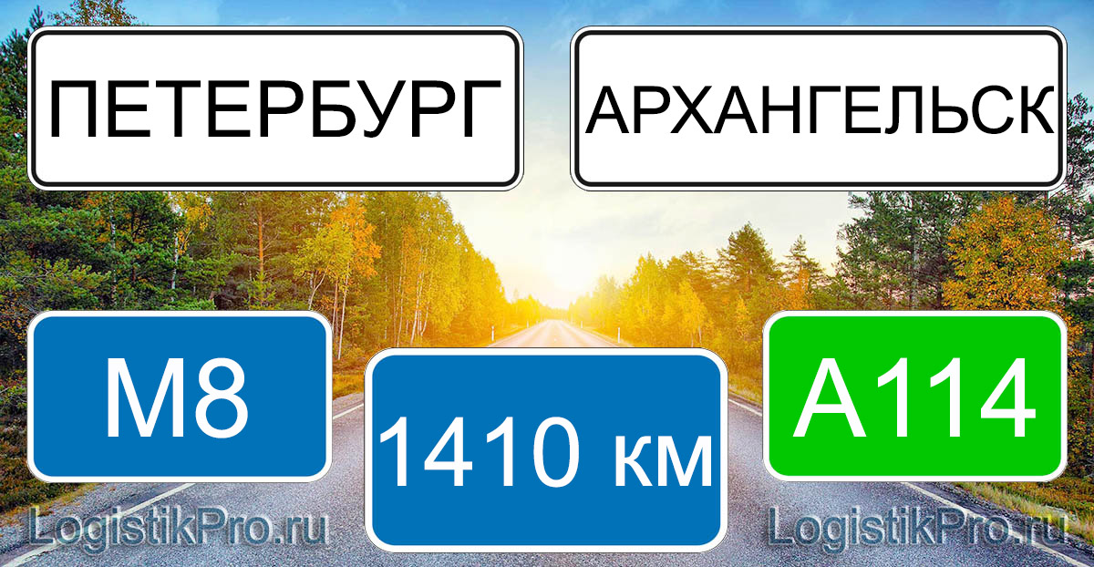 Расстояние между Санкт-Петербургом и Архангельском 1410 км на машине по трассе М8 А114