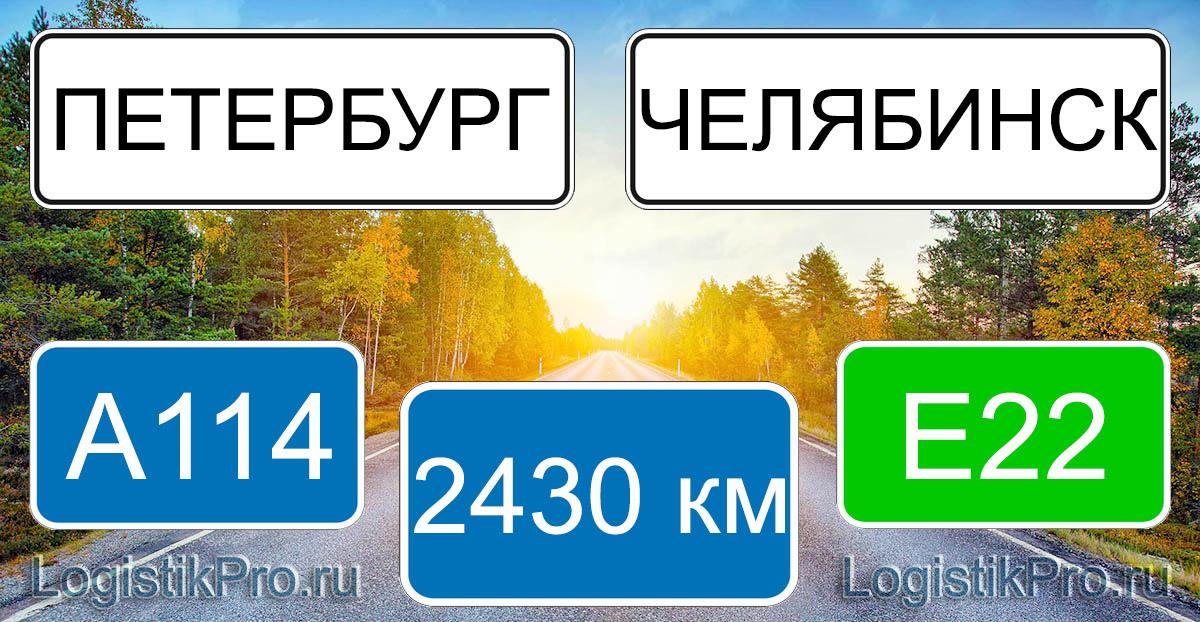СПб - расстояние между Санкт-Петербургом и Челябинском 2430 км на машине по трассе А114 Е22