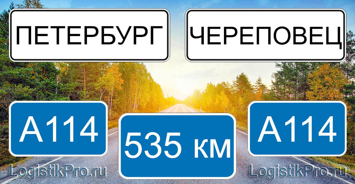 Расстояние между Санкт-Петербургом и Череповцом 535 км на машине по трассе А114